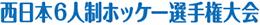 西日本6人制ホッケー選手権大会